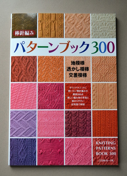 Japanese stitch dictionary